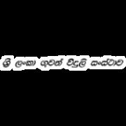SLBC Tamil Commercial Service - 105.6 FM - Colombo, Sri Lanka