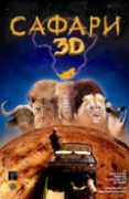 Сафари 3D