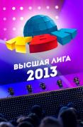 КВН. Высшая лига 2013