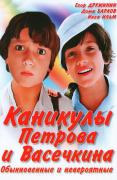 Каникулы Петрова и Васечкина, обыкновенные и невероятные