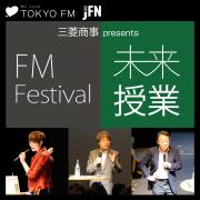 FM FESTIVAL