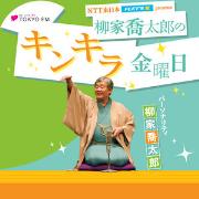 NTT東日本 FLET'S光 presents 柳家喬太郎のキンキラ金曜日