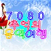 7080 oldies music travel - South Korea