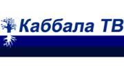 Kаббала ТВ
