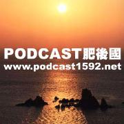 Podcast1592|ポッドキャスト肥後國