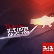 Україна. Історія катастроф