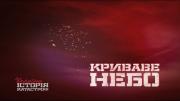 Україна. Історія катастроф. Серія 7