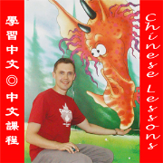 Mandarin Chinese Lessons with Serge Melnyk