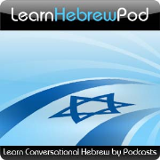 Learn Hebrew Pod - Learn Conversational Hebrew by Podcasts and Audio Lessons