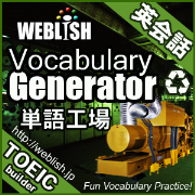 単語工場 | Vocabulary Generator