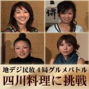 【特番】地デジ民放4局グルメバトル・四川料理に挑戦!!_その1