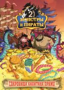 Монстры и Пираты 2