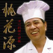 桃花源 〜四川料理の神髄〜 PODCASTLIFE