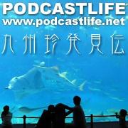 九州珍発見伝 / PODCASTLIFE