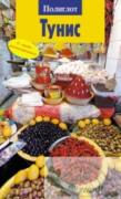 Серия путешествий. Тунис. Первое впечатление