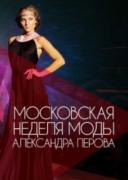 Перова Неделя моды в Москве