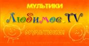 Любимое ТВ - Russia