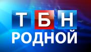 Американский телеканал «ТБН-Родной»
