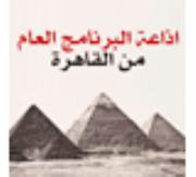 Cairo Public Radio