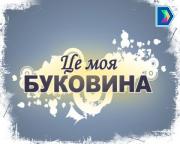 ТРК Буковина