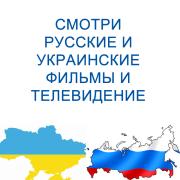 Смотри русские и украинские фильмы и телевидение