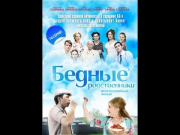 Бедные родственники (сериал, 2012) Семейная мелодрама