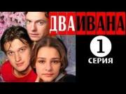 Два Ивана [сериал, 2013]