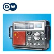 德国之声中文广播