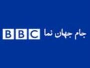 BBC Farsi - UK