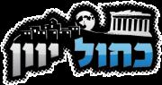 Kahol Yavan - Israel