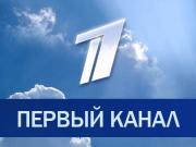 Первый канал: Новости. Премьеры. Вещание