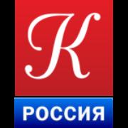 Телеканал «Россия – Культура»  / Россия К