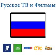 Смотри русские ТВ и Фильмы