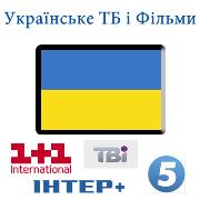Дивiться Tелебачення і Фільми  з України