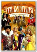 Три богатыря (2013) Новогодняя сказка