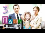 Папа в законе 3 серия (сериал, 2014) Мелодрама, фильм «Папа в законе»