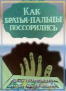 Как братья-пальцы поссорились