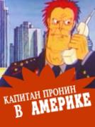 Капитан Пронин в Америке