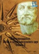 Жертвоприношение. Жизнь и смерть македонского царя Филиппа II