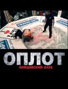 Виктор Смирнов vs Иван Микитюк