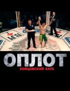 Захид Туйчиев vs Константин Харченко