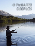 Цикл фильмов «О рыбалке всерьез»
