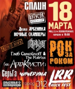 "Фестиваль ""Рок за роком"". Live концерты."