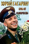 Юрий Гагарин. Семь лет одиночества