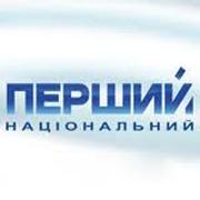 Перший Національний канал України