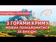 Мандрівки Україною