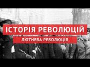 Історія революцій