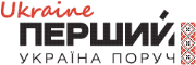 Перший Ukraine - Прямий ефір