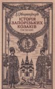 Дмитро Яворницький. Iсторiя запорізьких козакiв