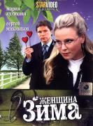 Женщина - зима (сериал, 2009)